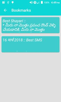 Daily Telugu SMS 2018 screenshot 6
