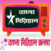 বাংলা সিরিয়াল জলসা icon
