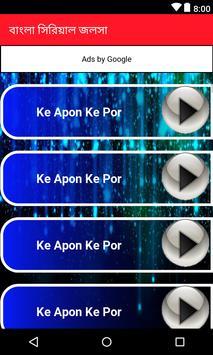 বাংলা সিরিয়াল জলসা screenshot 3
