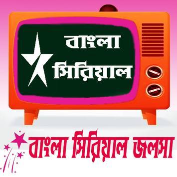 বাংলা সিরিয়াল জলসা poster