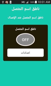 معرفة اسم المتصل بدون أنترنت- apk screenshot
