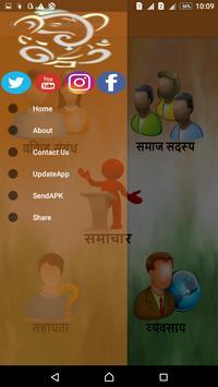 Shrigoud Brahmin screenshot 3