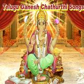 Telugu Ganesh Chathurthi Songs icon