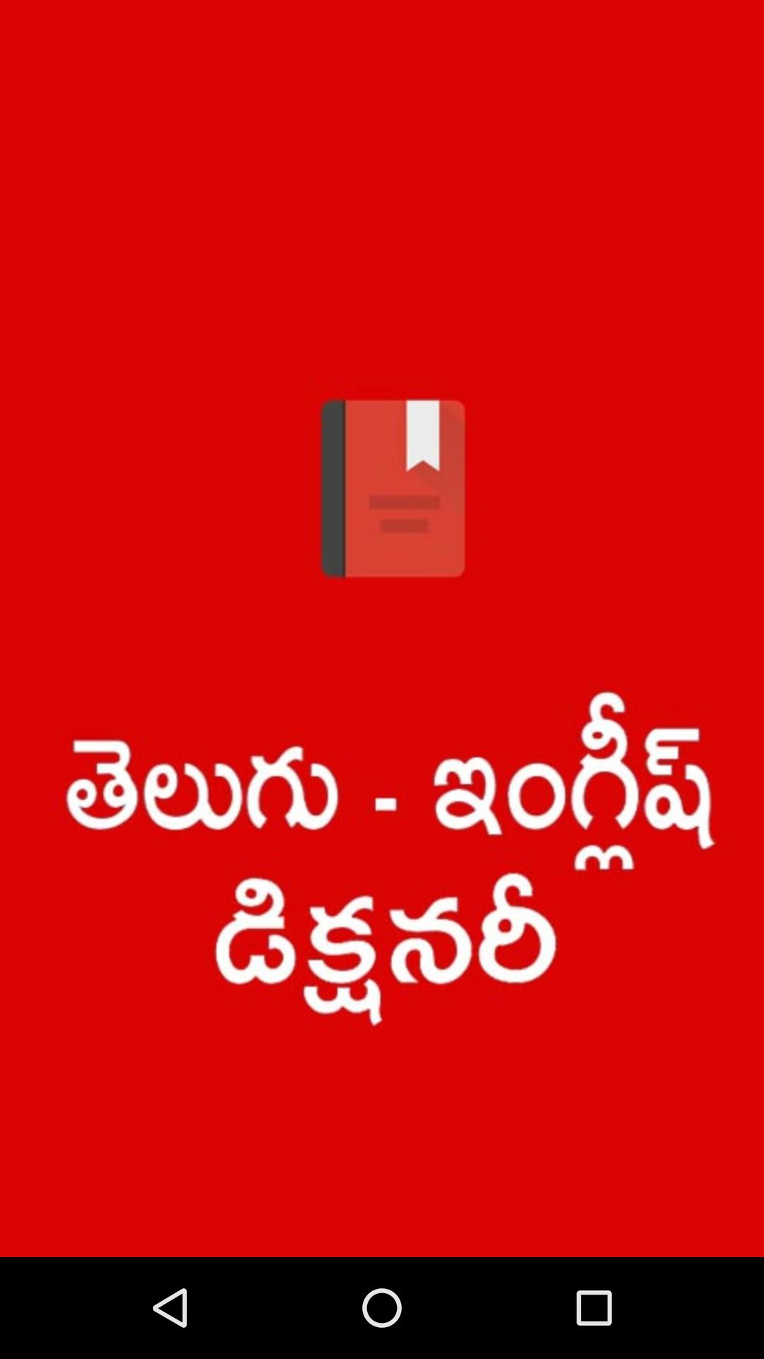 Telugu English Dictionary for Android - APK Download
