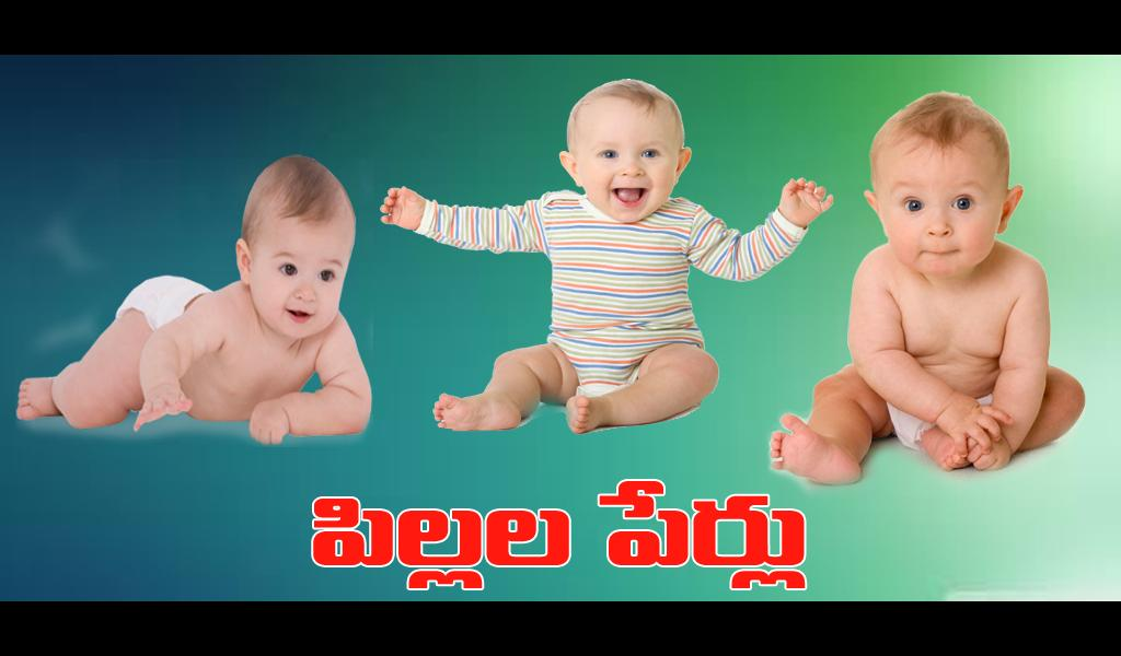 Telugu Baby Names Pillala Perlu Telugu for Android - APK