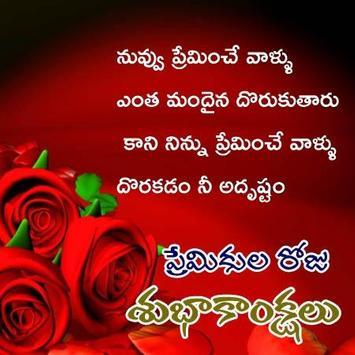 Love Greetings Telugu poster