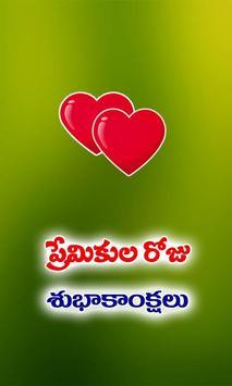 Love Greetings Telugu apk screenshot