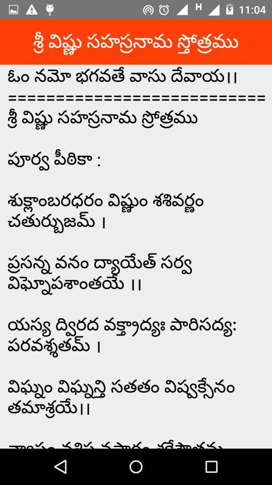 Vishnu Sahasranamam Telugu for Android - APK Download