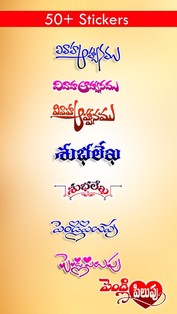 Telugu Wedding Card Maker For Android Apk Download