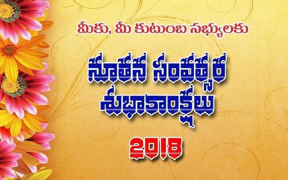 Telugu new year greetings 2018 apk download free lifestyle app for telugu new year greetings 2018 poster m4hsunfo