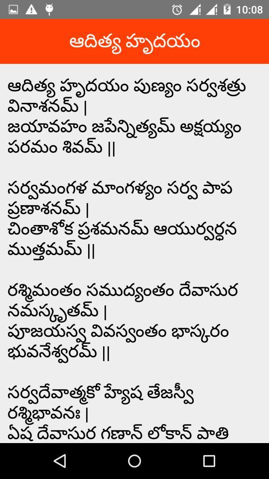 aditya hrudayam stotram mp3 in telugu free download