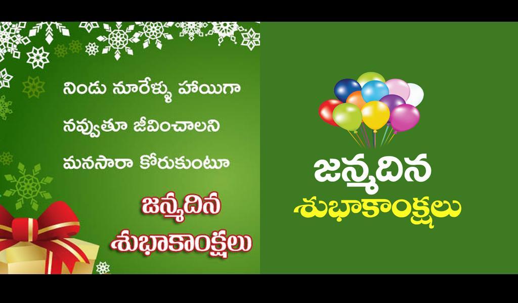 Telugu Birthday Greetings Telugu Birthday Wishes for Android