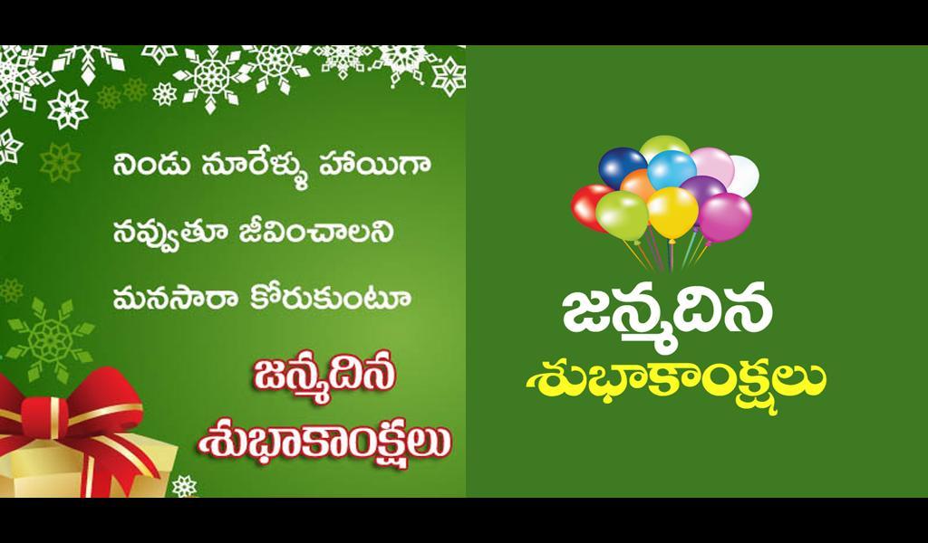 Telugu Birthday Greetings Telugu Birthday Wishes For Android Apk Download