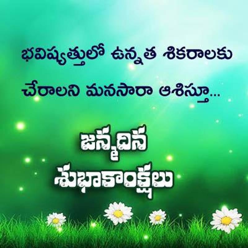 Telugu Birthday Greetings Wishes Poster