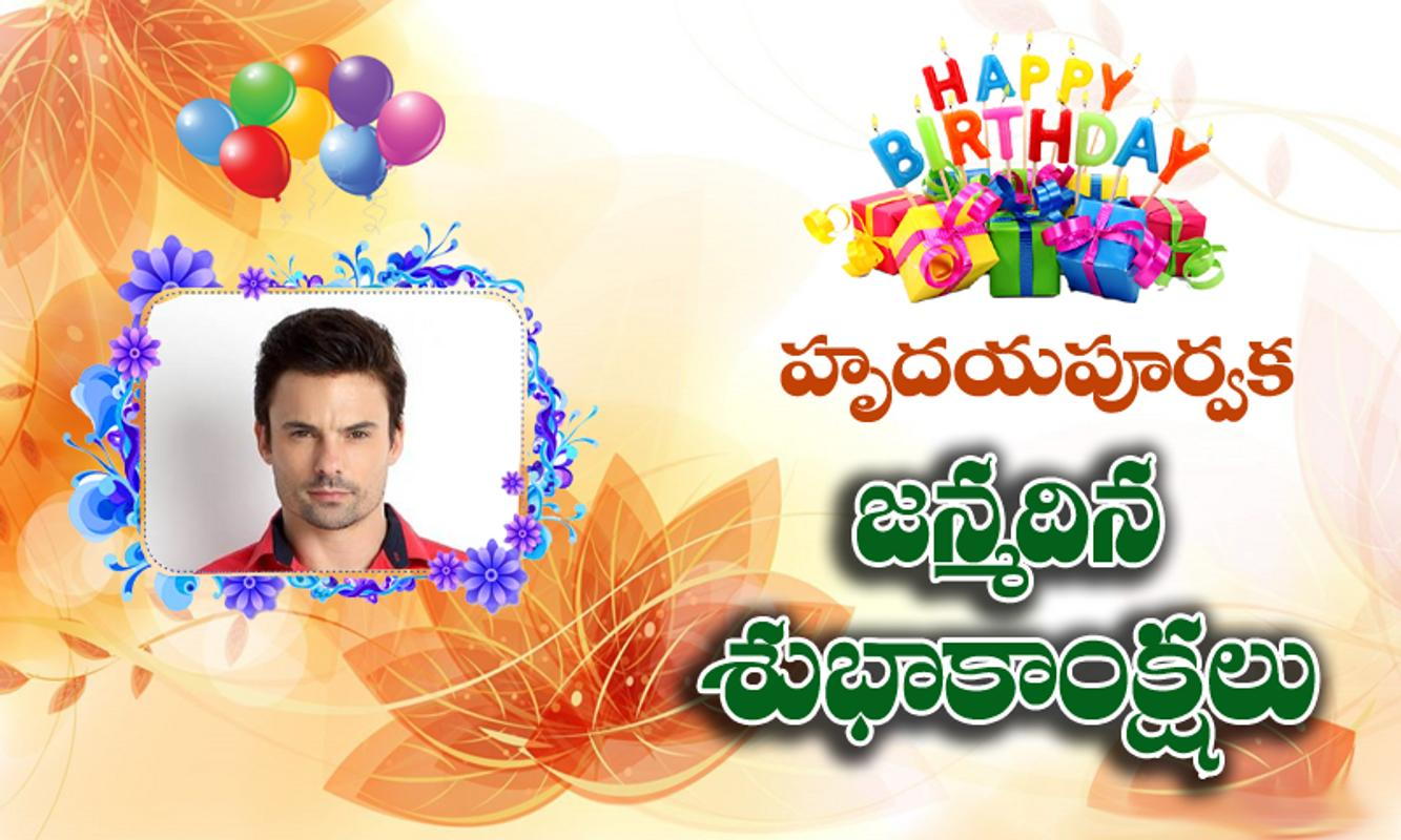 Telugu Birthday Greetings Photo Frames For Android Apk Download