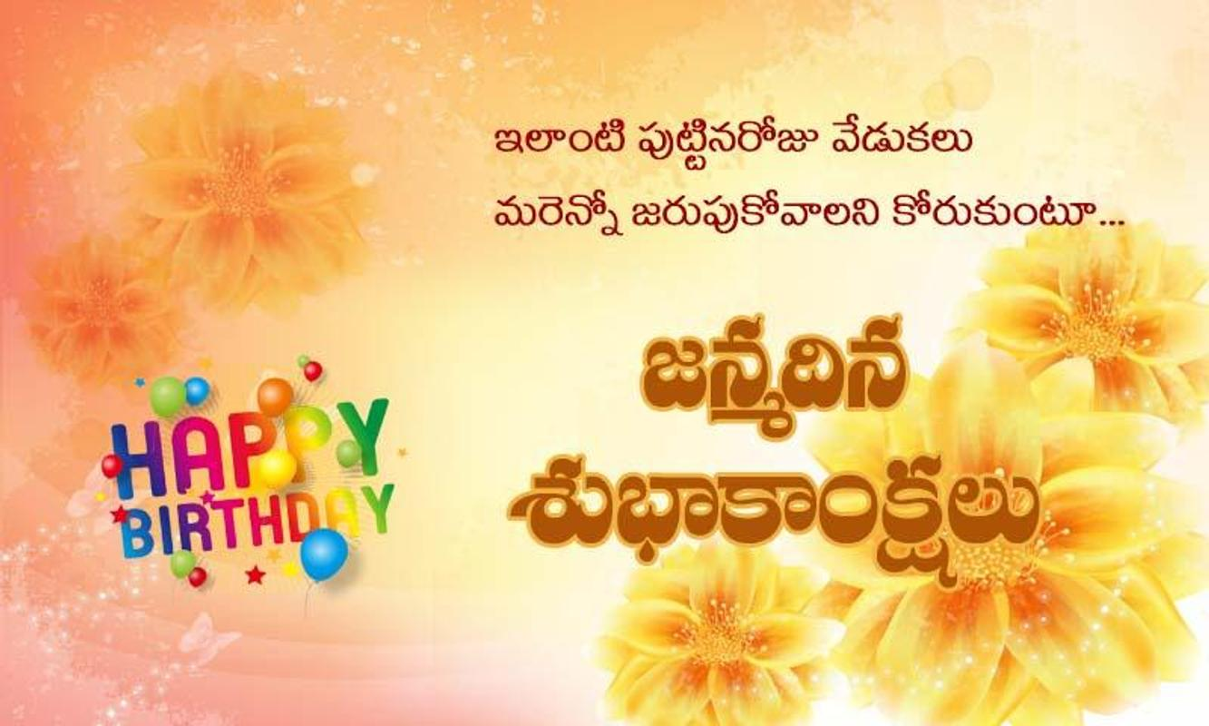 Birthday greetings telugu for android apk download birthday greetings telugu poster birthday greetings telugu screenshot 1 m4hsunfo