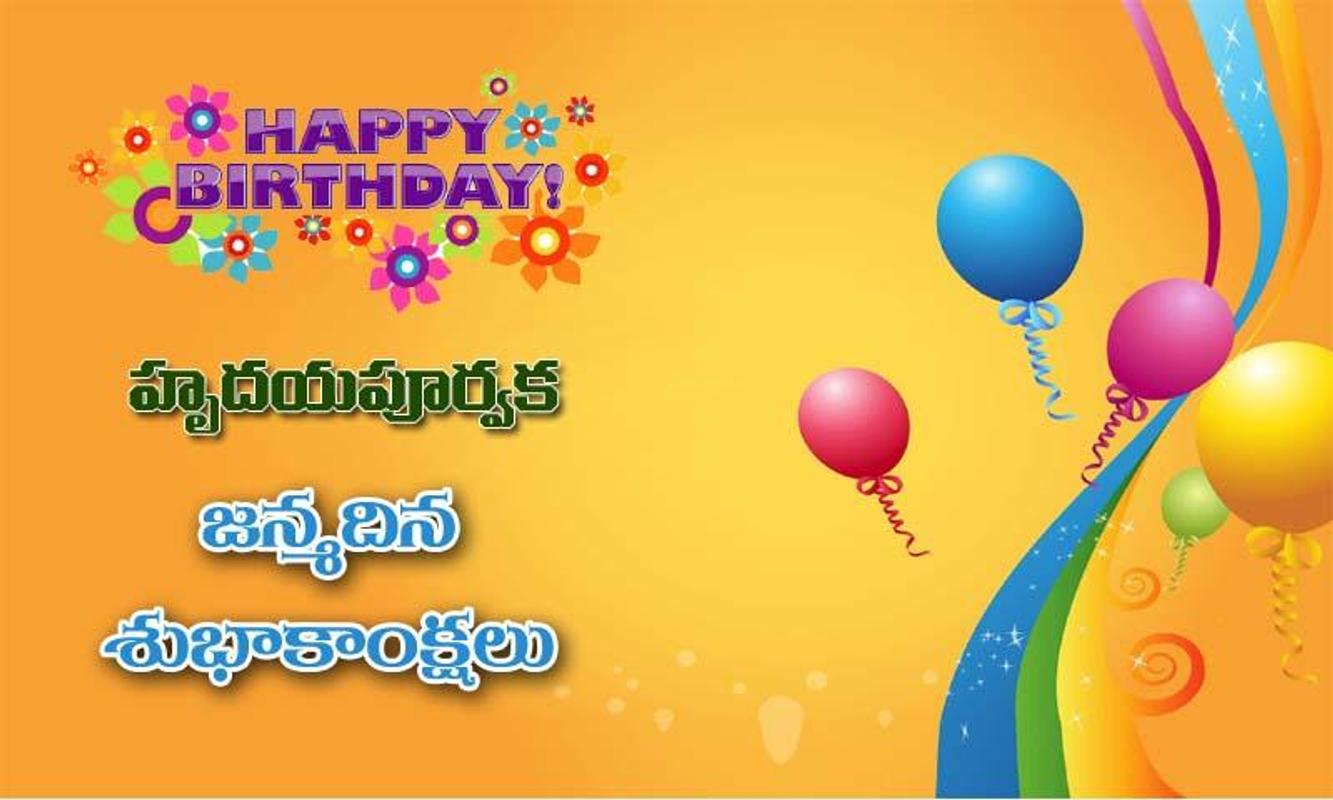 Birthday Greetings Telugu For Android Apk Download