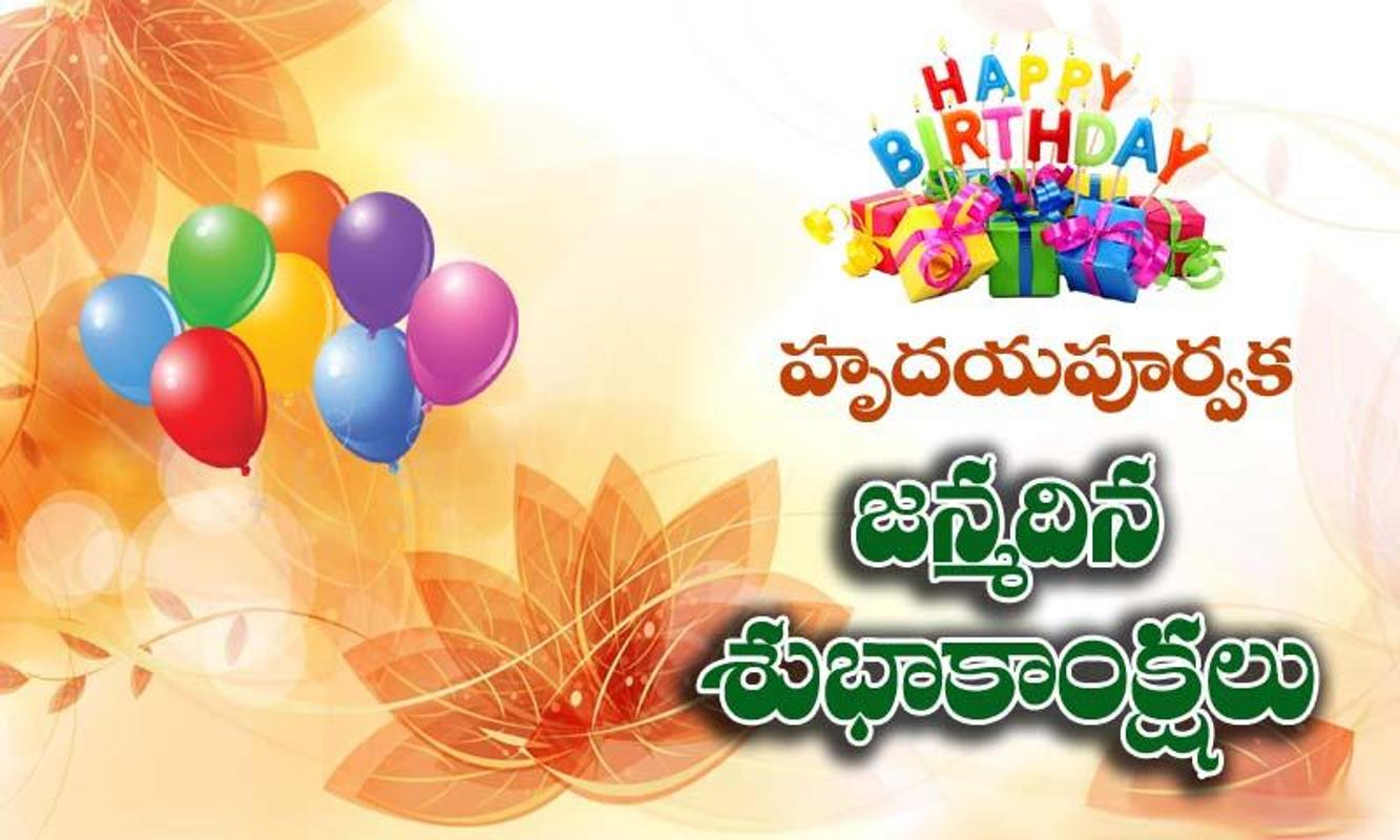 Birthday greetings telugu for android apk download birthday greetings telugu screenshot 5 m4hsunfo