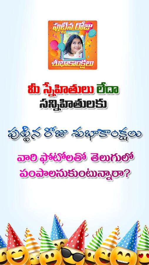Phenomenal Telugu Birthday Photo Frames Greetings For Android Apk Download Personalised Birthday Cards Veneteletsinfo
