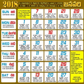 Telugu Calendar 2018 and 2017 🌔 🌙 icon