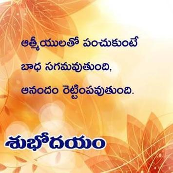 Telugu good morning greetings images for android apk download telugu good morning greetings images screenshot 6 m4hsunfo