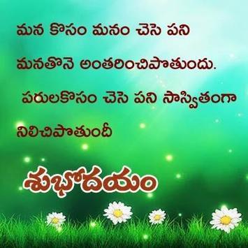 Telugu good morning greetings images for android apk download telugu good morning greetings images screenshot 9 m4hsunfo