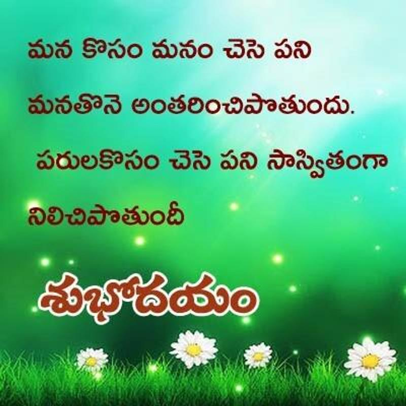 Telugu Good Morning Greetings Images For Android Apk Download