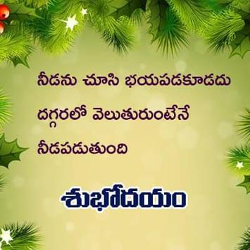 Telugu good morning greetings images for android apk download telugu good morning greetings images poster m4hsunfo