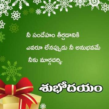 Telugu good morning greetings images for android apk download telugu good morning greetings images poster telugu good morning greetings images screenshot 1 m4hsunfo