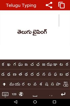Telugu Keyboard poster