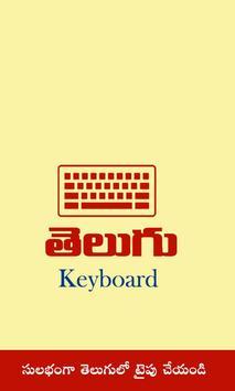 Telugu Keyboard screenshot 2