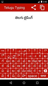 Telugu Keyboard screenshot 4
