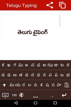 Telugu Keyboard screenshot 8