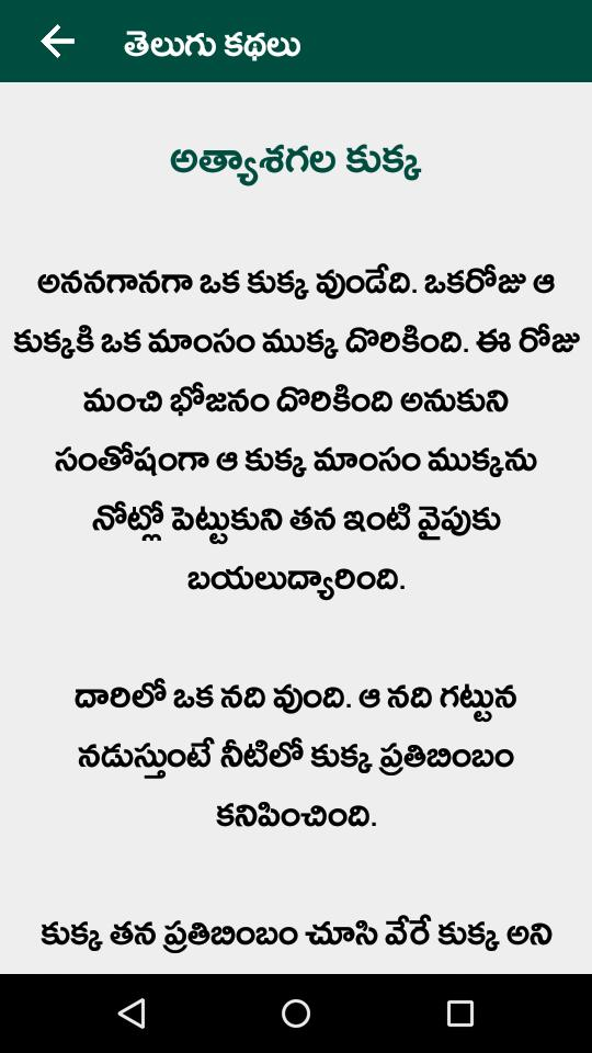 Moral Stories Telugu for Android - APK Download
