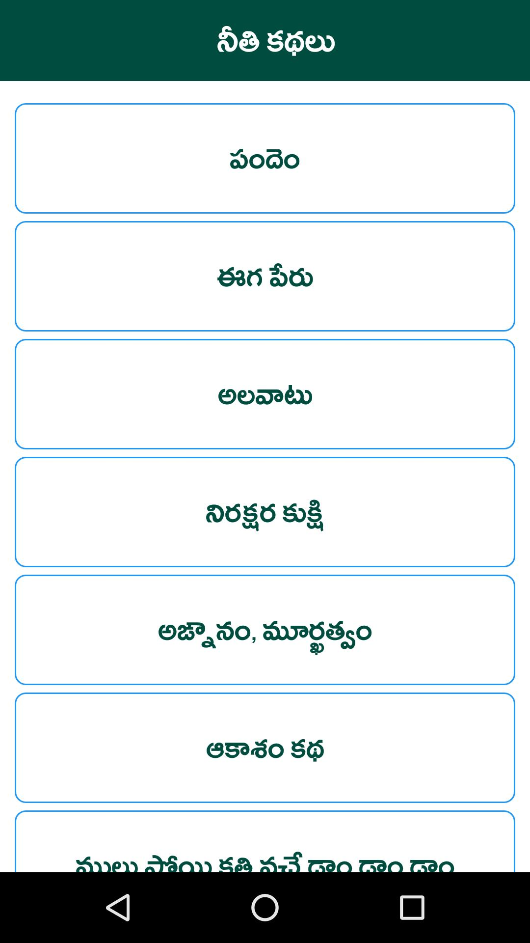 Telugu Moral Stories Telugu Stories for Android - APK Download
