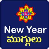 Muggulu New Year Rangavalli Designs icon