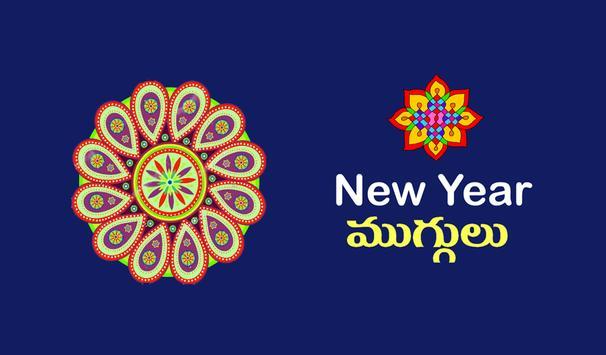 Muggulu New Year Rangavalli Designs screenshot 4