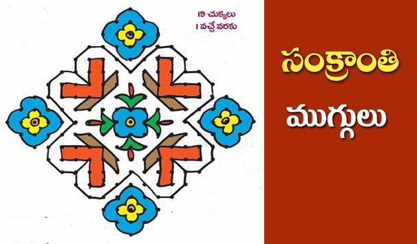 Muggulu New Year Rangavalli Designs screenshot 7