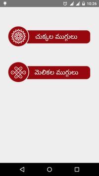 Muggulu New Year Rangavalli Designs screenshot 3