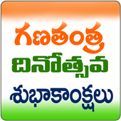 Republic Day Greetings Telugu Messages icon