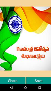 Republic Day Greetings Telugu Messages poster