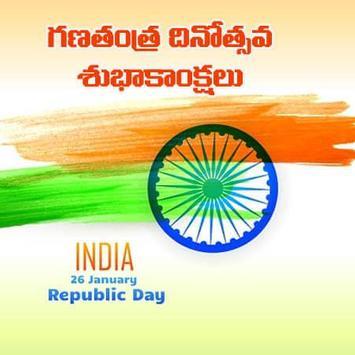 Republic Day Greetings Telugu Messages apk screenshot