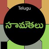 Telugu Samethalu with Meaning icon