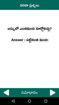 Questions are the answers book in telugu pdf