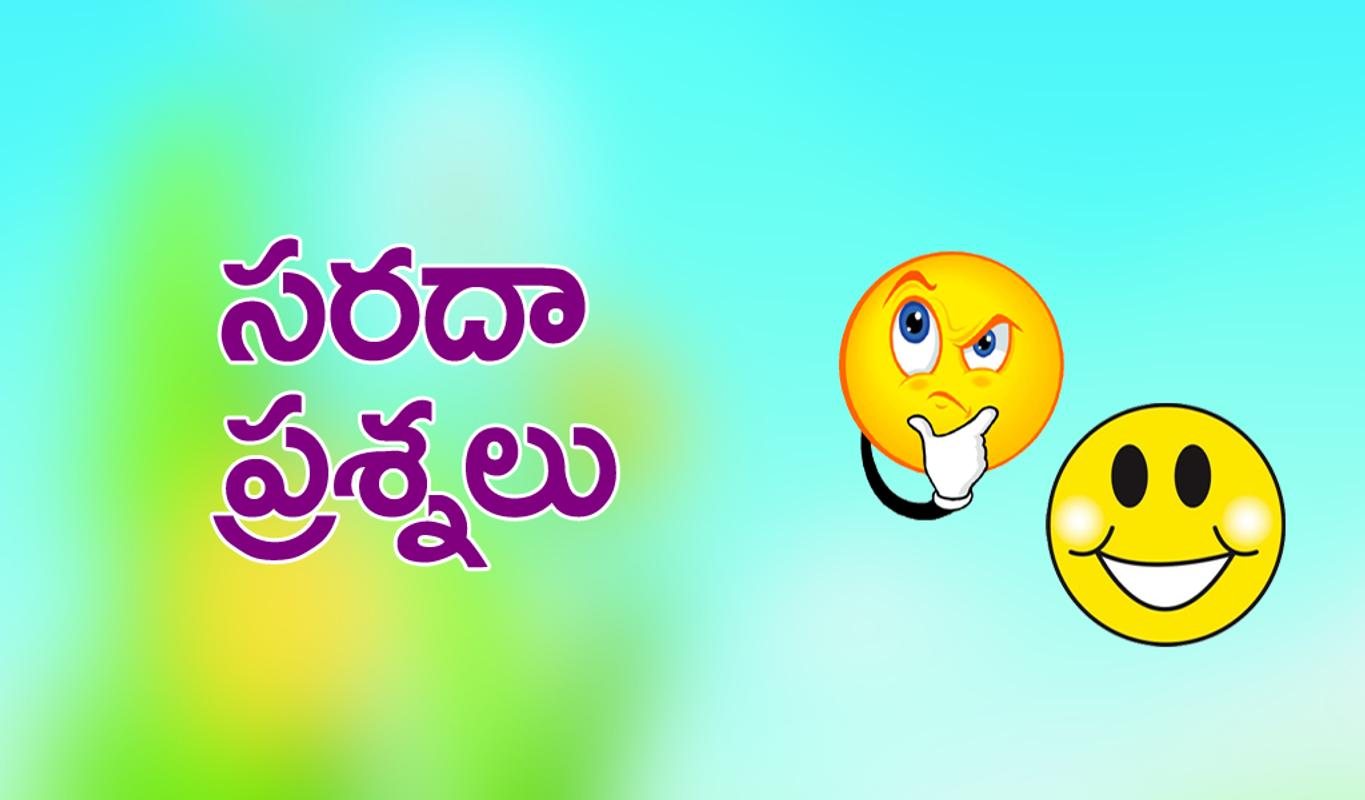 Saradha Prasnalu Telugu Funny Questions For Android Apk Download
