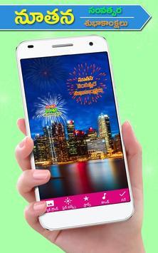 నూతన సంవత్సర శుభాకాంక్షలు : New year Wishes 2018 screenshot 2