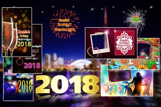 నూతన సంవత్సర శుభాకాంక్షలు : New year Wishes 2018 screenshot 6