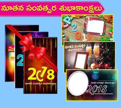 నూతన సంవత్సర శుభాకాంక్షలు : New year Wishes 2018 screenshot 7