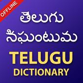 Telugu English Dictionary & Translator Offline icon
