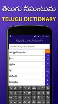 Telugu English Dictionary & Translator Offline poster